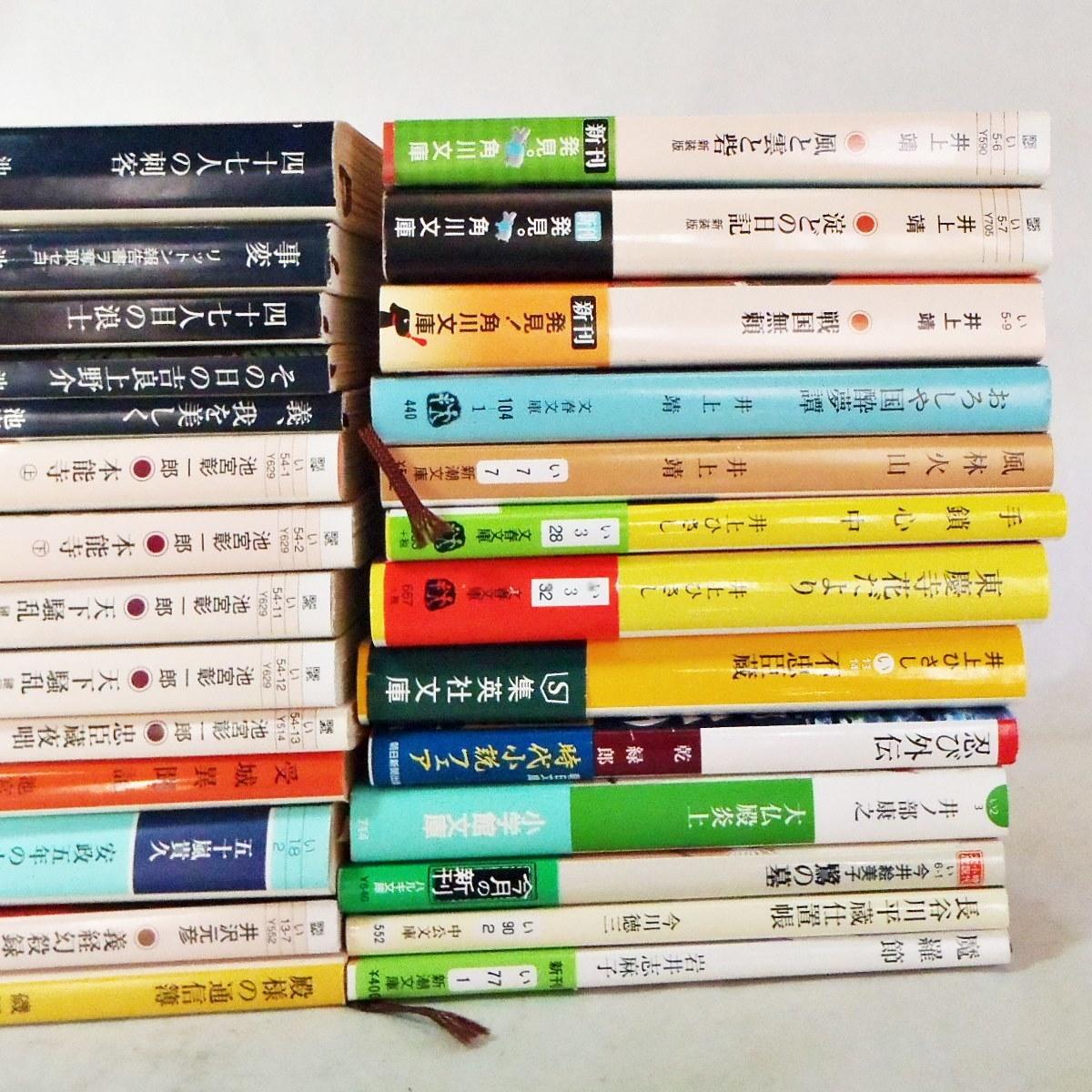 時代小説文庫版二十七冊 池宮彰一郎 など 送料込_02