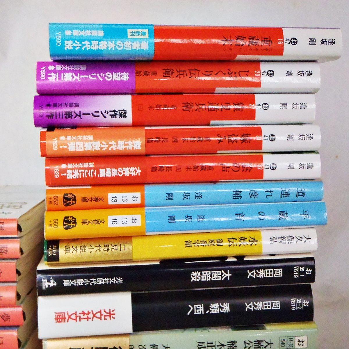 時代小説文庫版二十八冊 逢坂剛・北原亞以子 など 送料込 _04
