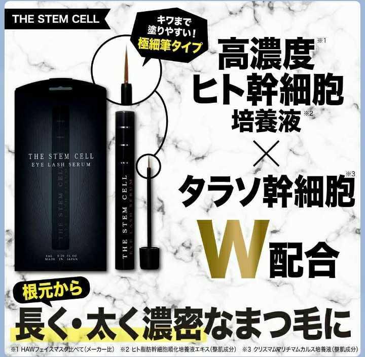 【新品・未使用品】高濃度ヒト幹細胞培養液配合 まつ毛美容液 THE STEM CELL アイラッシュセラム 6ml_画像5