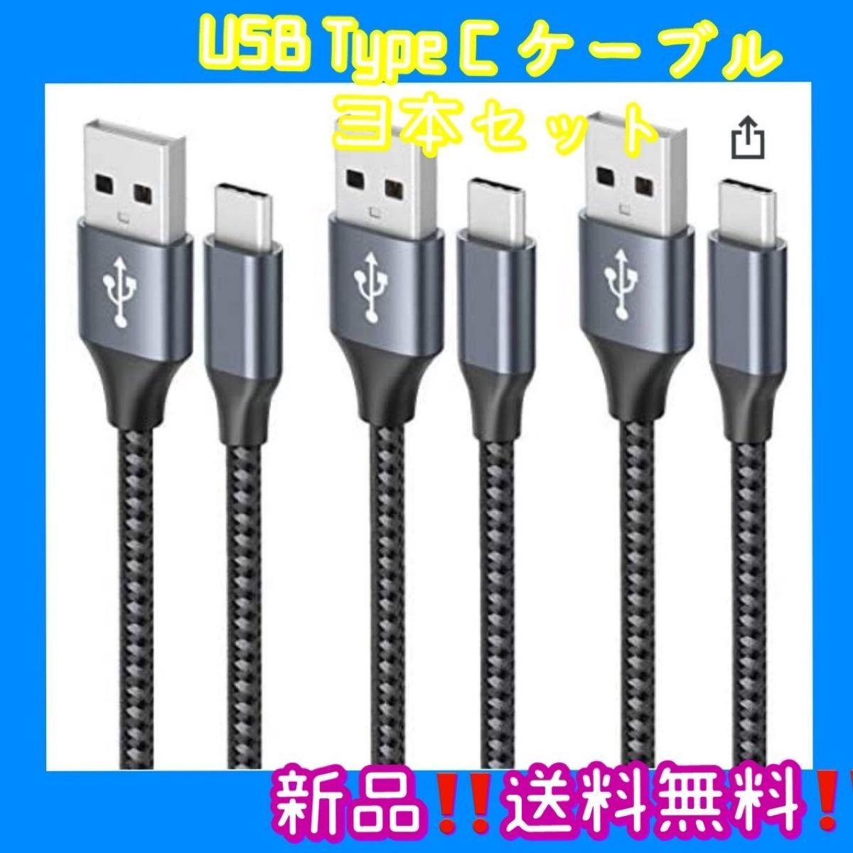 USB Type C ケーブル 【3本セット 1m/1m/2m】3A 急速充電