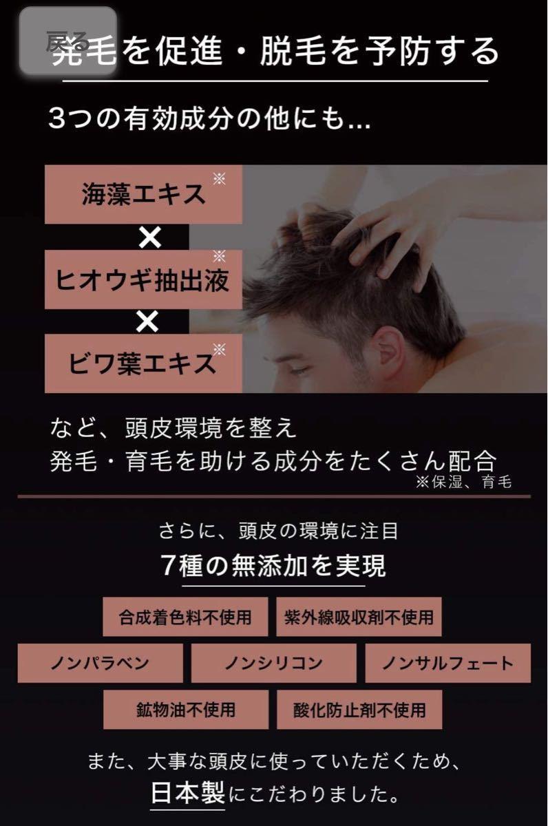 育毛剤 医薬部外品  メンズ 育毛 ヘアトニック男性のフケ、痒みに和漢根海藻配合
