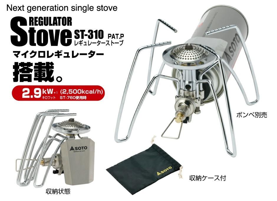 SOTO ソト レギュレーターストーブ ST-310 シングルバーナー 新富士バーナー ガスコンロ