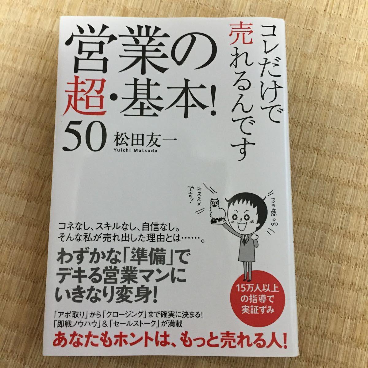 営業の超基本! 50 コレだけで売れるんです/松田友一 【著】
