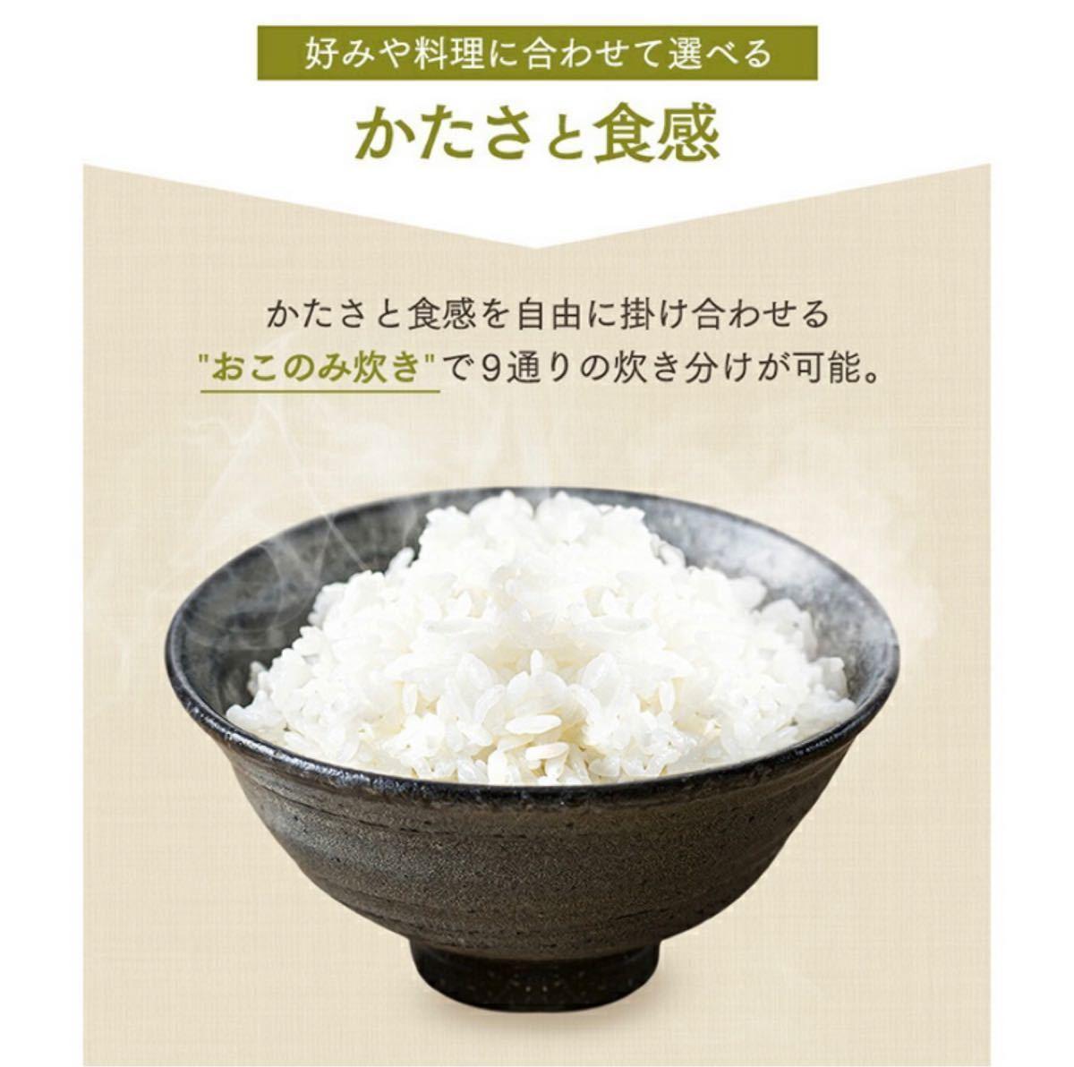 3合炊き炊飯器 アイリスオーヤマ 白色