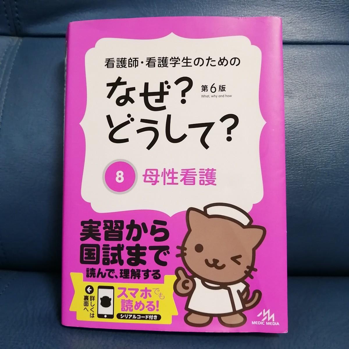 「看護師・看護学生のためのなぜ?どうして? 8 母性看護」医療情報科学研究所定価: ¥ 1,650