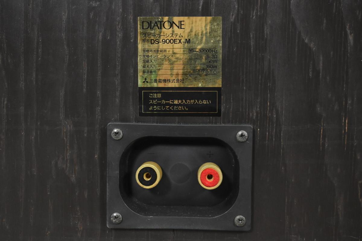 DIATONE DS-900EX-M ダイヤトーン スピーカー ペア_画像6