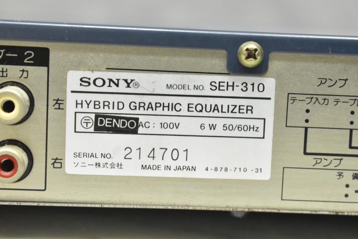 SONY ソニー SEH-310 ハイブリッドグラフィックイコライザー_画像7