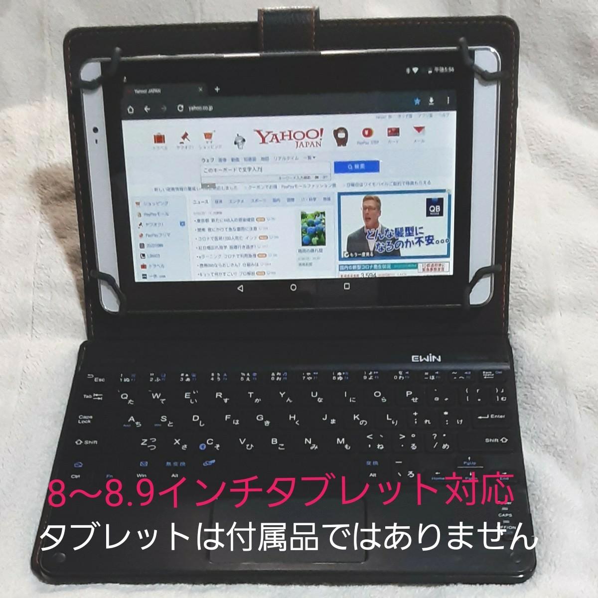 Bluetoothキーボード Ewin BK909  ジャンク品