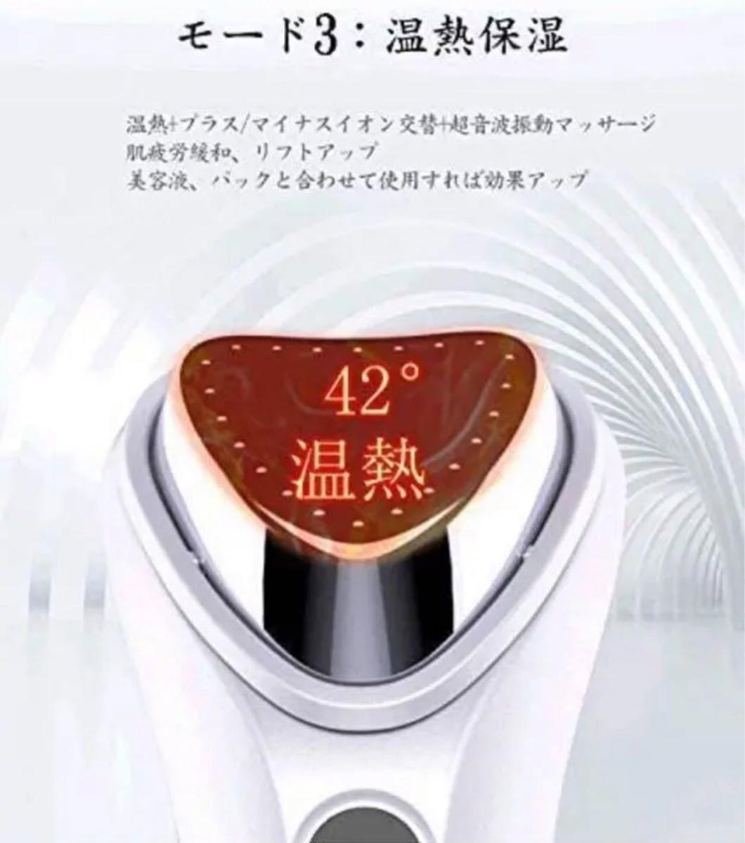 美顔器 温熱美顔器 Hot イオン導出導入 ホット 目元 超音波振動 毛穴対策