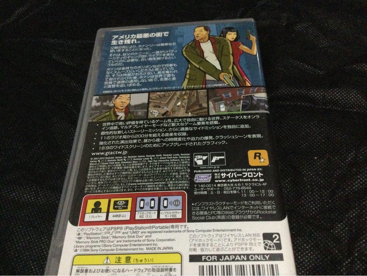 PSP BEST HITセレクション グランド・セフト・オート チャイナタウンウォーズ