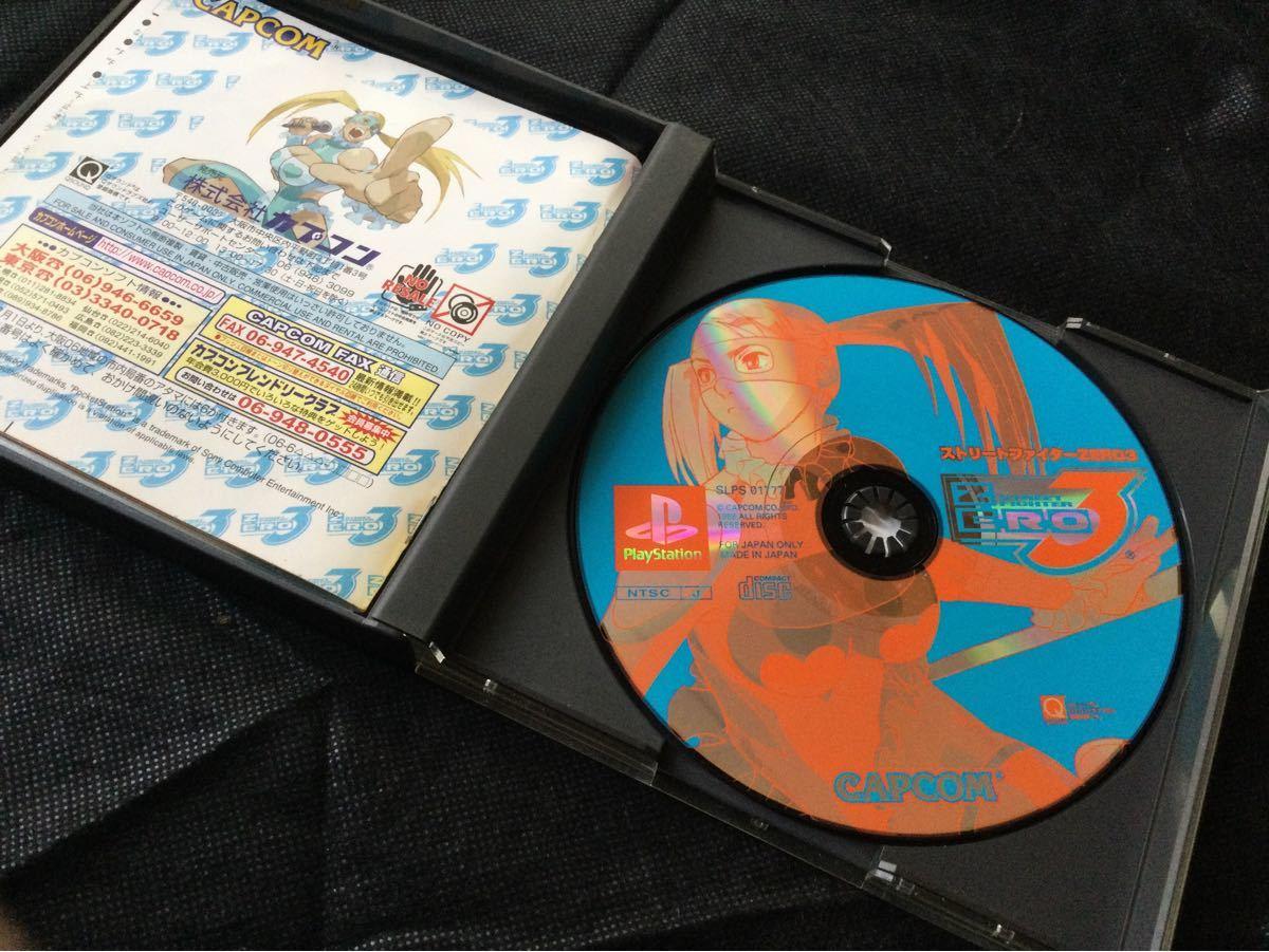 PS用ソフト ストリートファイターZERO3+特典でストリートファイターZERO2