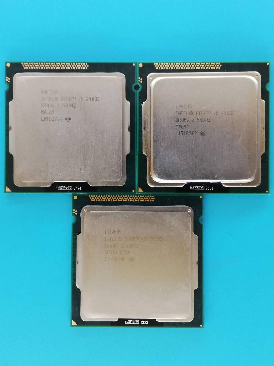 Intel Core i5 2400S 3個セット 動作未確認※動作品から抜き取り 4830060518