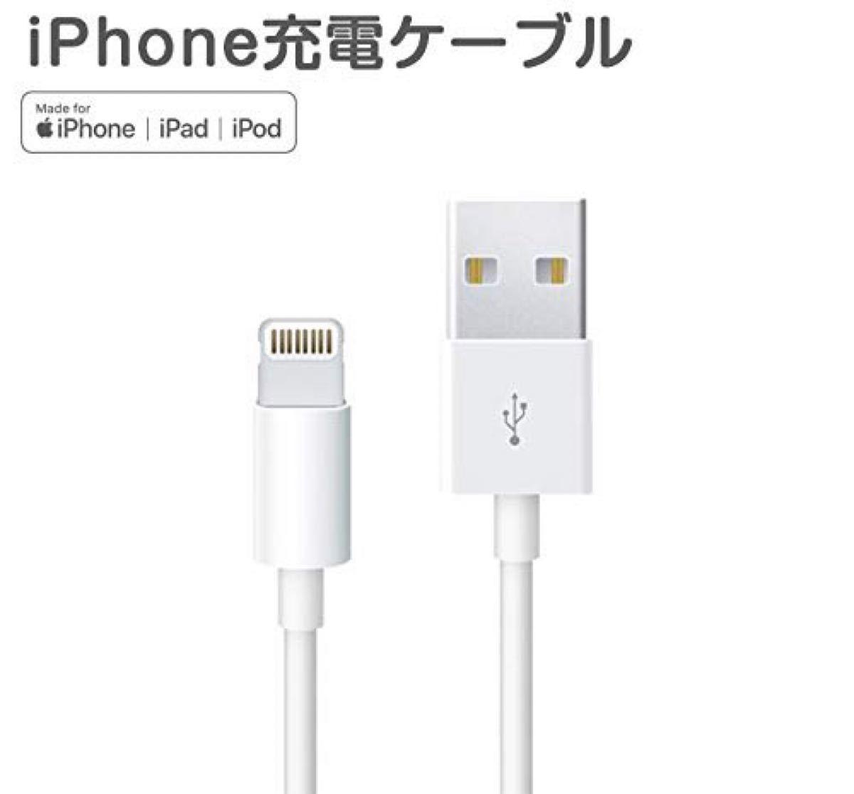 iPhone充電ケーブル Lightningケーブル 急速充電 充電器 純正品質 2m×5本セット