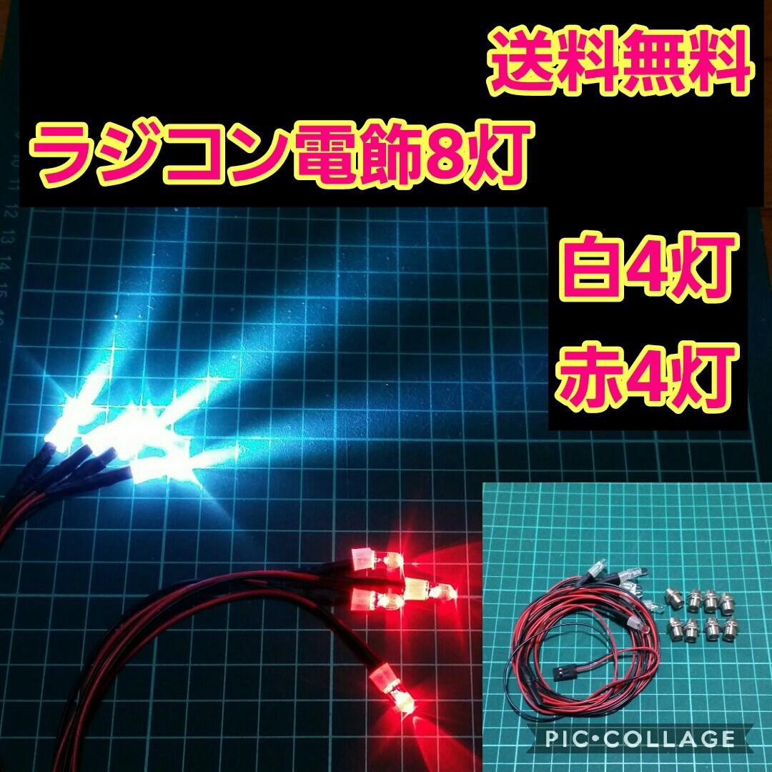 ラジコン 電飾 8灯 ①      ヨコモ ドリパケ タミヤ ワイルド ウイリー
