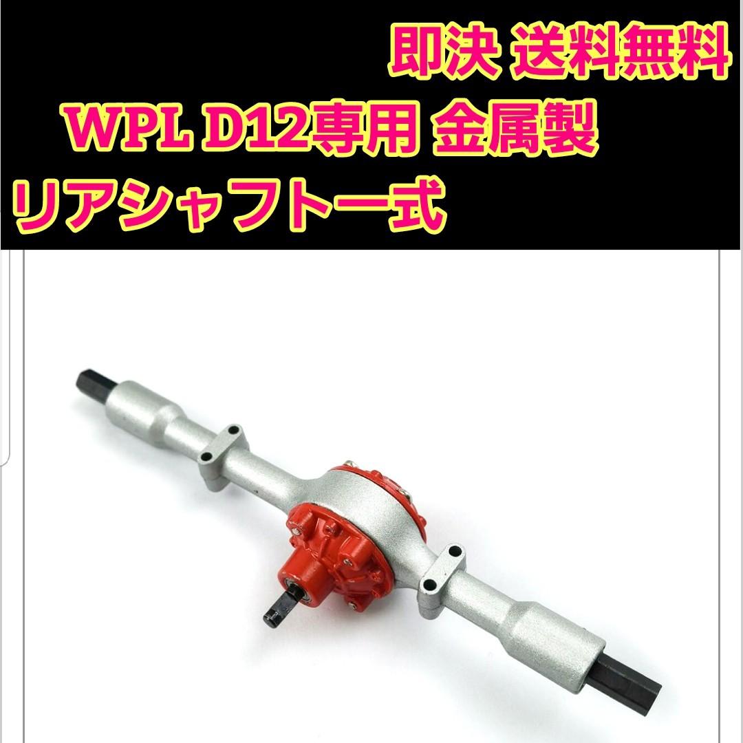 WPL D12 専用品 金属 リア シャフト 銀   ラジコン 軽トラ ドリフト