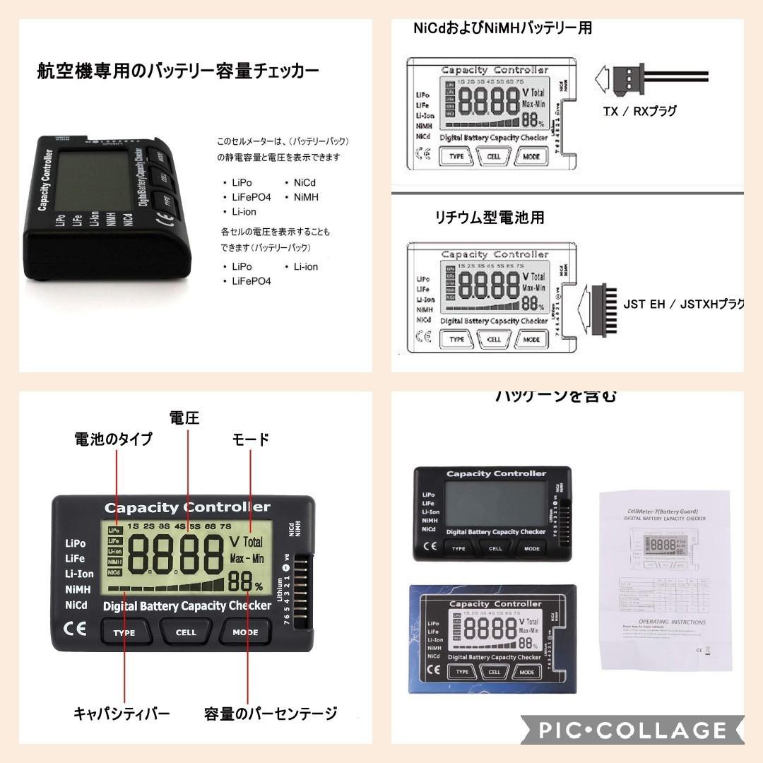 ラジコン バッテリー チェッカー 電圧計 ドリパケ YD-2 tt01 tt02