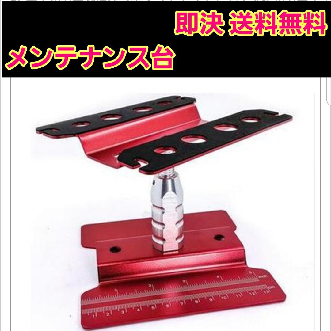メンテナンス スタンド 赤 ラジコン 台 ドリパケ YD-2 TT01 TT01