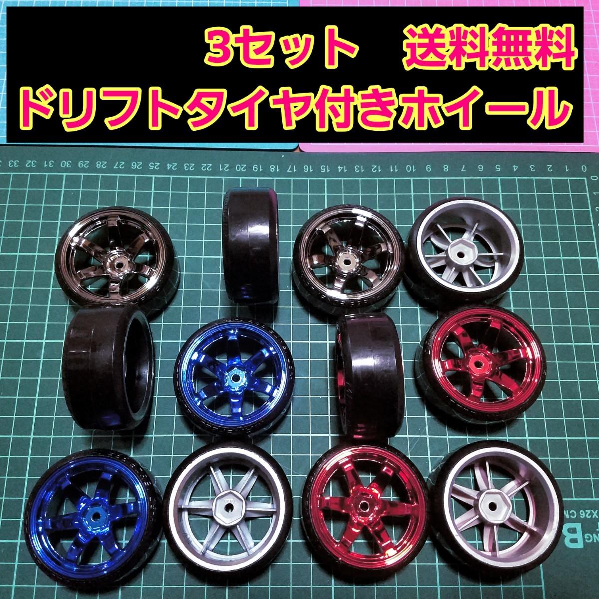 ドリフト タイヤ ホイール 3台分 ①  ラジコン YD-2 ドリパケ TT01