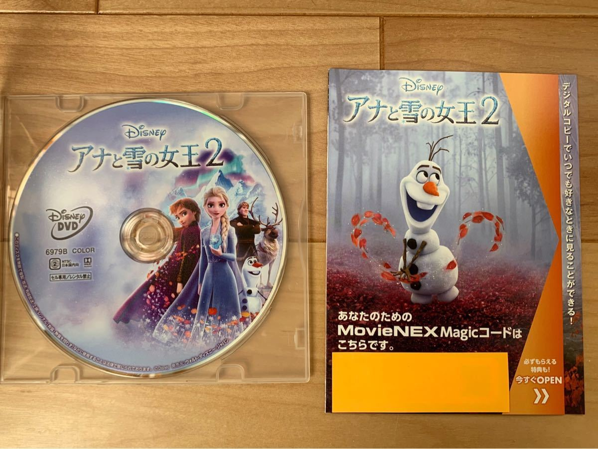 ☆マジックコード付き☆ アナと雪の女王2 DVDディスク 新品未再生 国内正規品 MovieNEX  Disney
