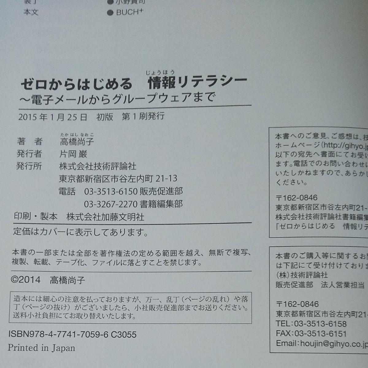ゼロからはじめる 情報 リテラシー 電子メール グループウェア 高橋尚子 技術評論社