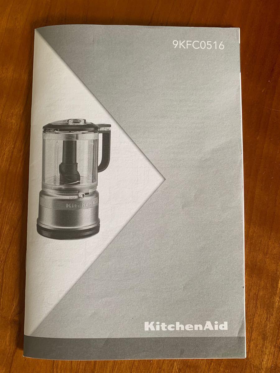 5Cup KitchenAid フードプロセッサー 白