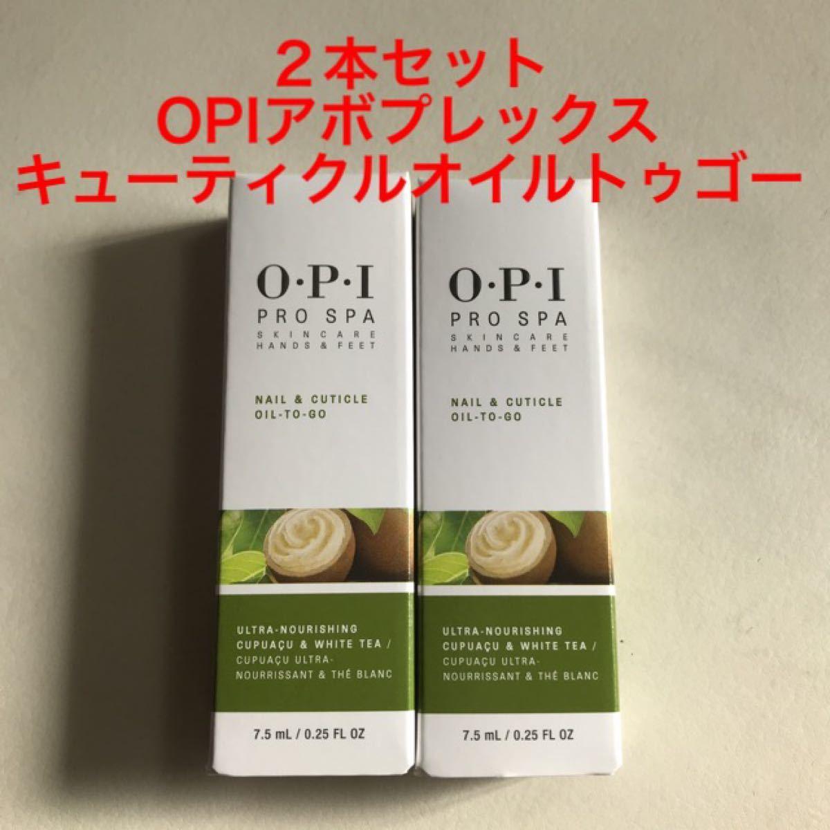 2本セット・OPIプロスパネイル&キューティクルオイルトゥゴー・新品未使用未開封