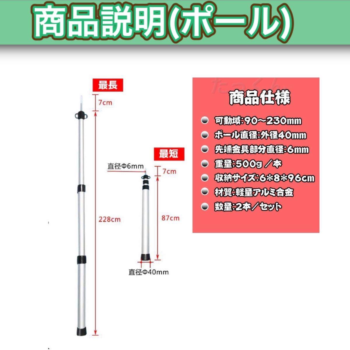 タープポール テントポール 2本セット コンパクト アルミニウム アウトドア