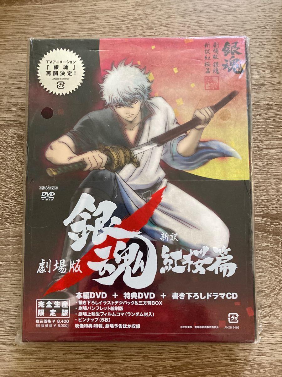 劇場版 銀魂 新訳紅桜編 完全生産限定版 DVD