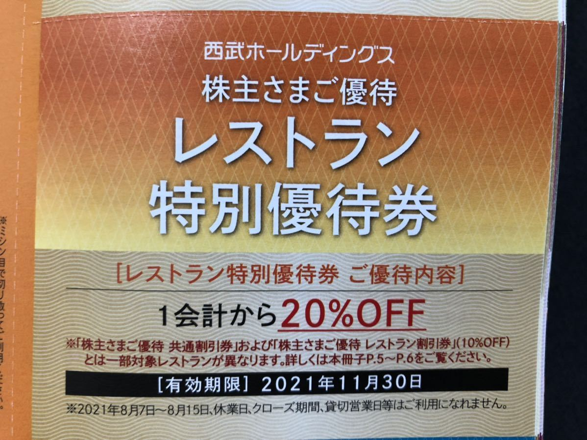 複数あり プリンスホテル レストラン 特別優待券 20%割引券 西武 株主優待_画像1