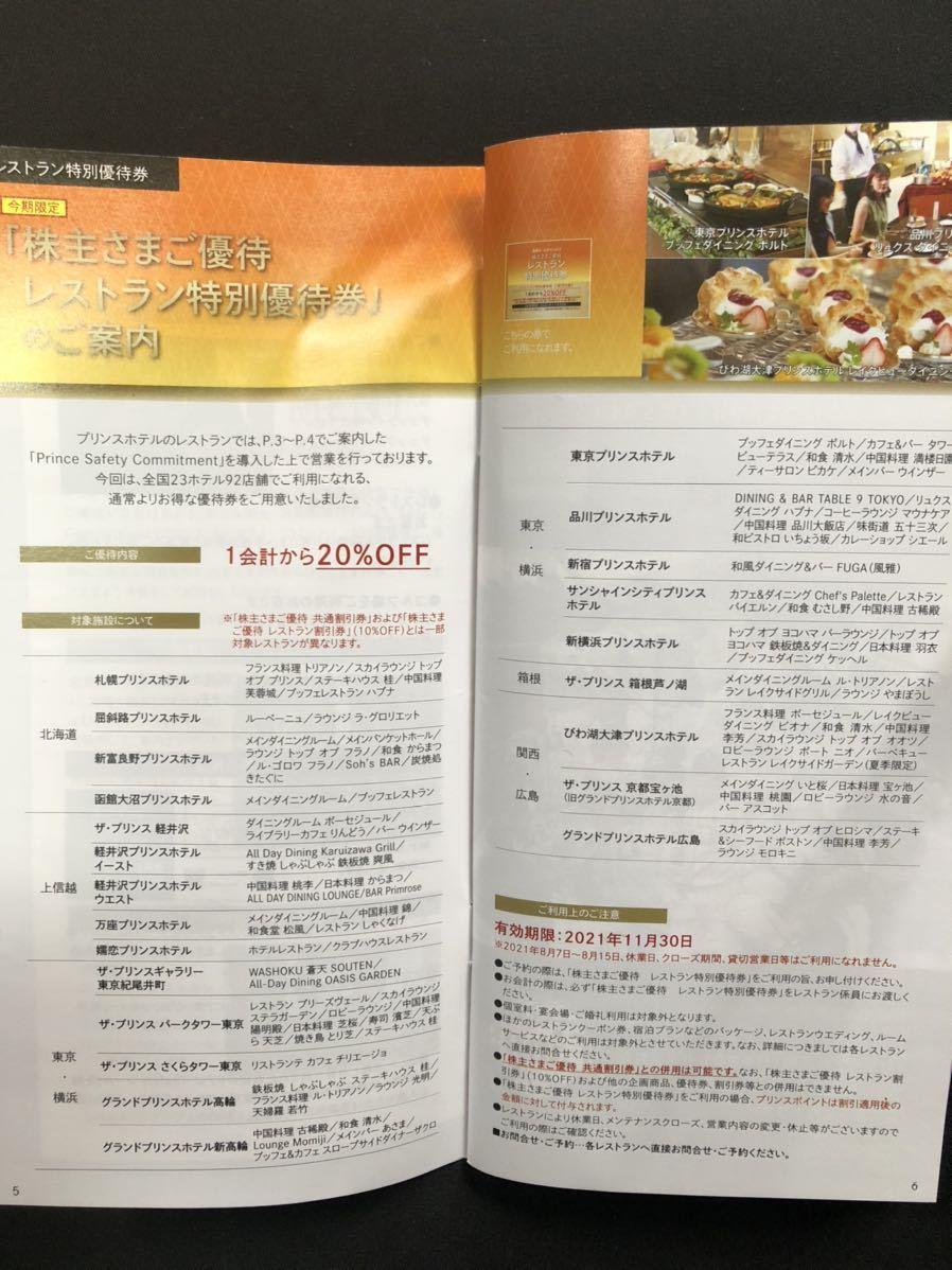 複数あり プリンスホテル レストラン 特別優待券 20%割引券 西武 株主優待_画像3