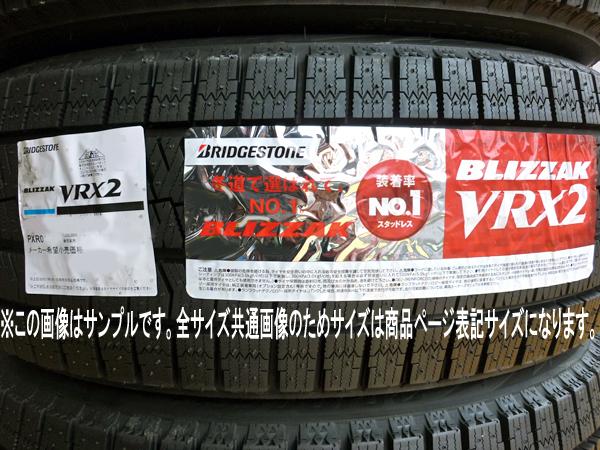 2020年製在庫処分 BLIZZAK VRX2 205/65R16 95Q 日本製 4本セット 国内正規品 ブリヂストン ブリザック スタッドレス 冬タイヤ 国産_画像2