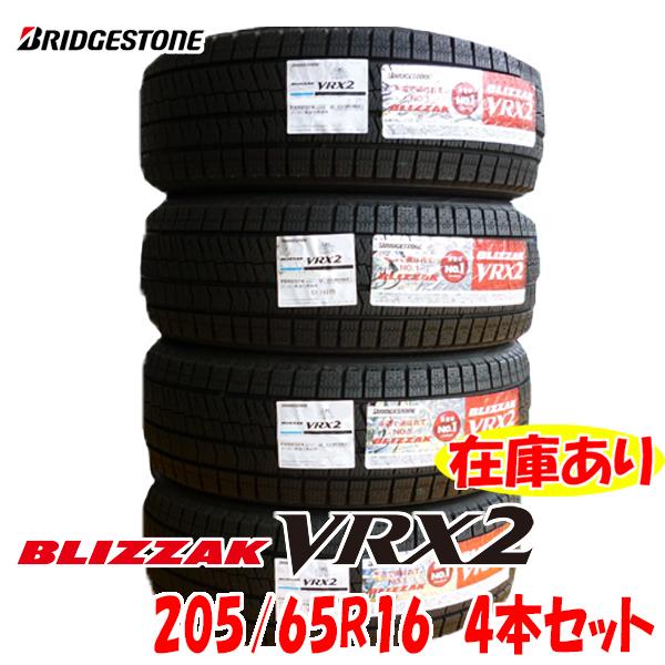 2020年製在庫処分 BLIZZAK VRX2 205/65R16 95Q 日本製 4本セット 国内正規品 ブリヂストン ブリザック スタッドレス 冬タイヤ 国産_画像1