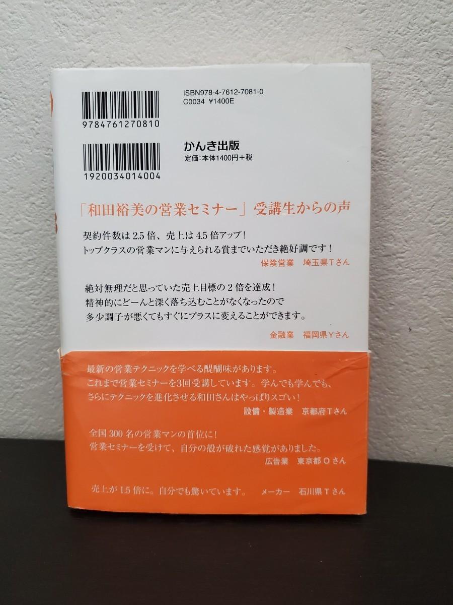 「成功率98%の秘訣」 和田裕美著