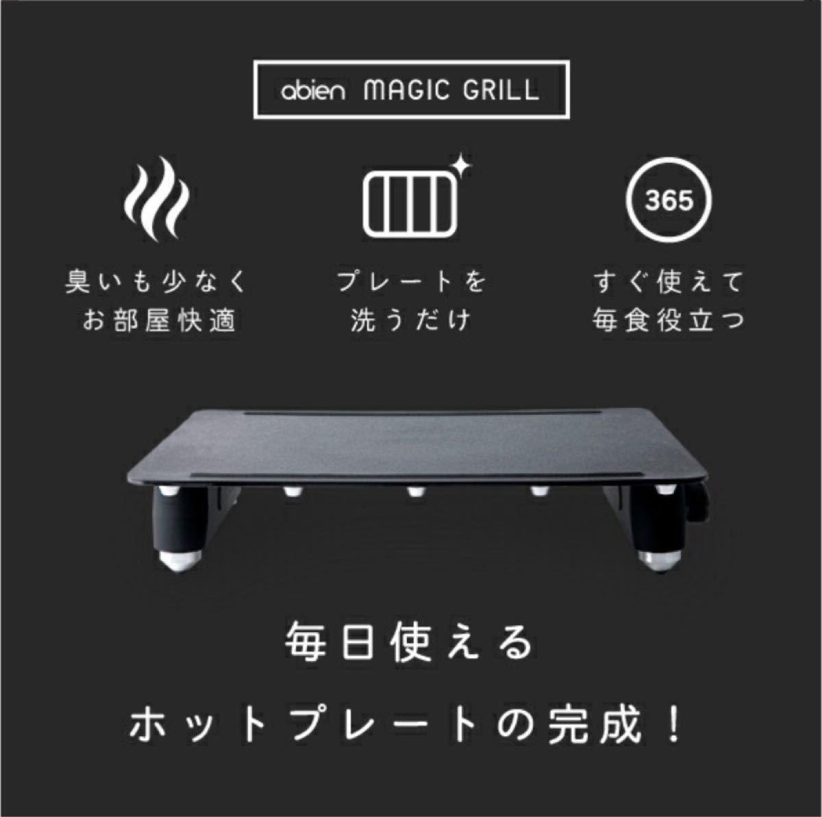【新品】アビエン マジックグリル ホットプレート MAGIC GRILL