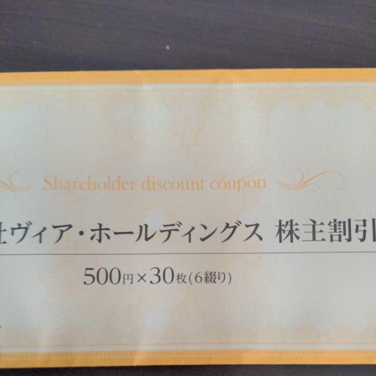 ヴィアホールディングス株主優待券(500円30枚 15,000円分)_画像3