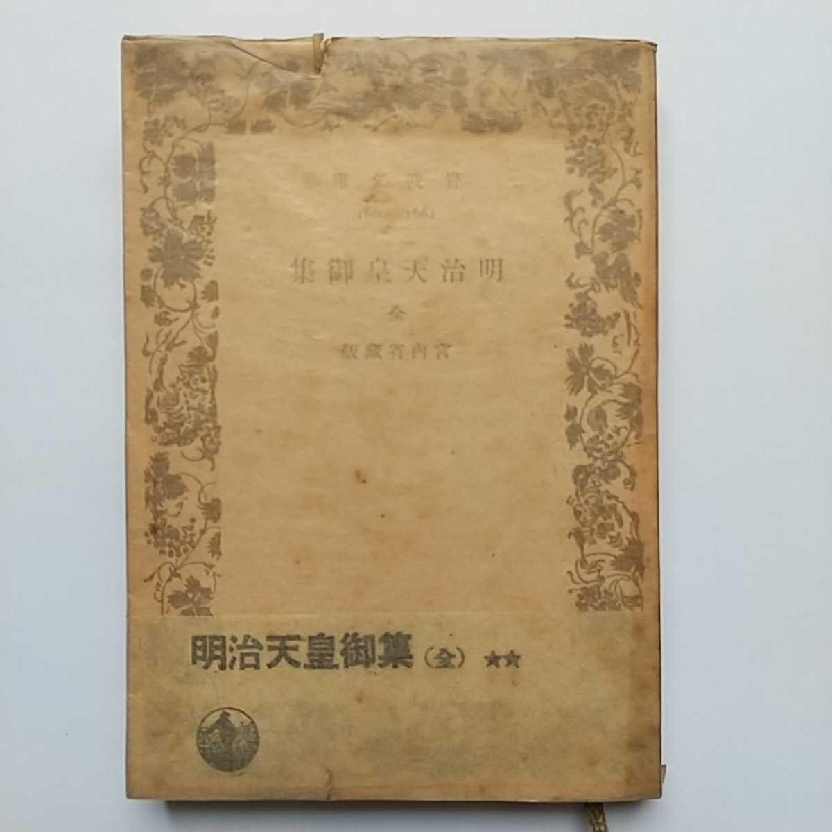 岩波文庫 明治天皇御集(全)宮内省藏版 昭和17年2月 第四刷 カバー、帯付き