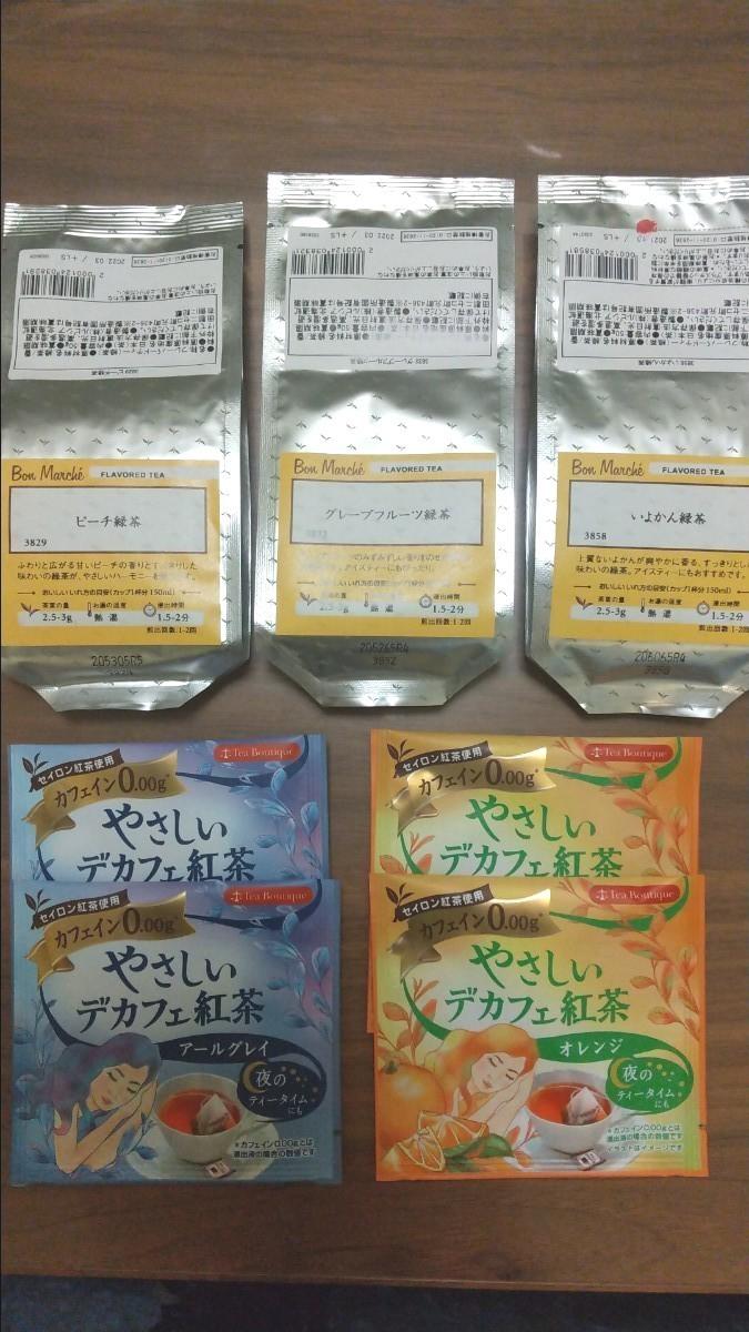 ルピシア ボンマルシェ 緑茶系 50g ×3袋 おまけ