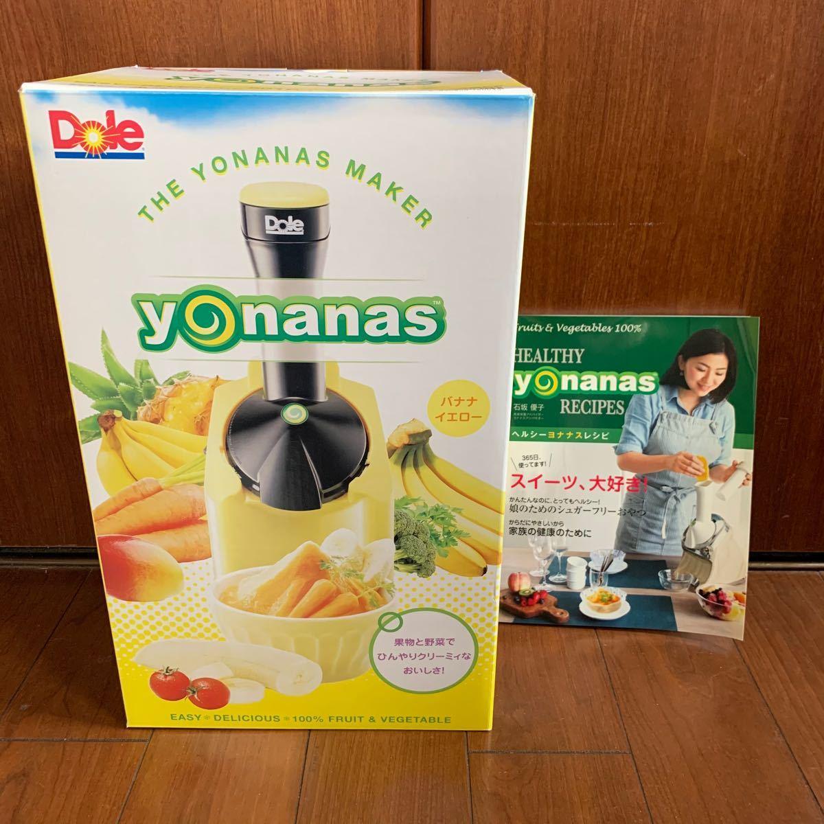 Dole ヨナナスメーカー yonanas レシピ本