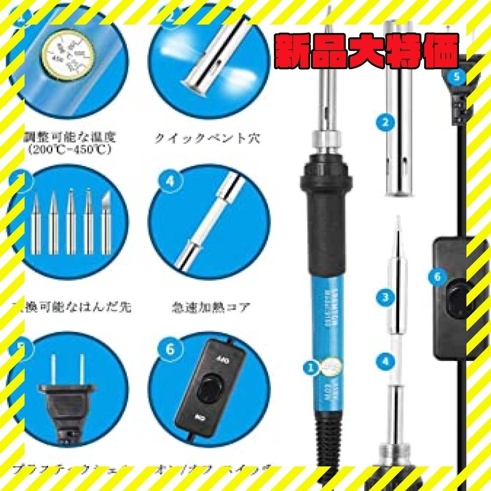 新品青 はんだごて SREMTCH はんだごてセット ON/OFFスイッチ 温度調節可(200~450℃) 9-inTC87_画像2