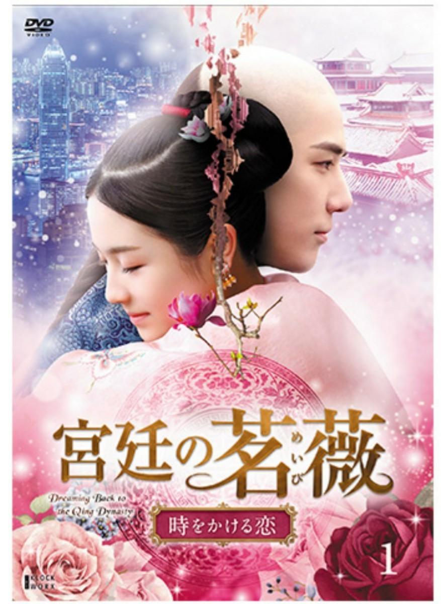 中国ドラマ  *宮廷のめいび*Blu-ray