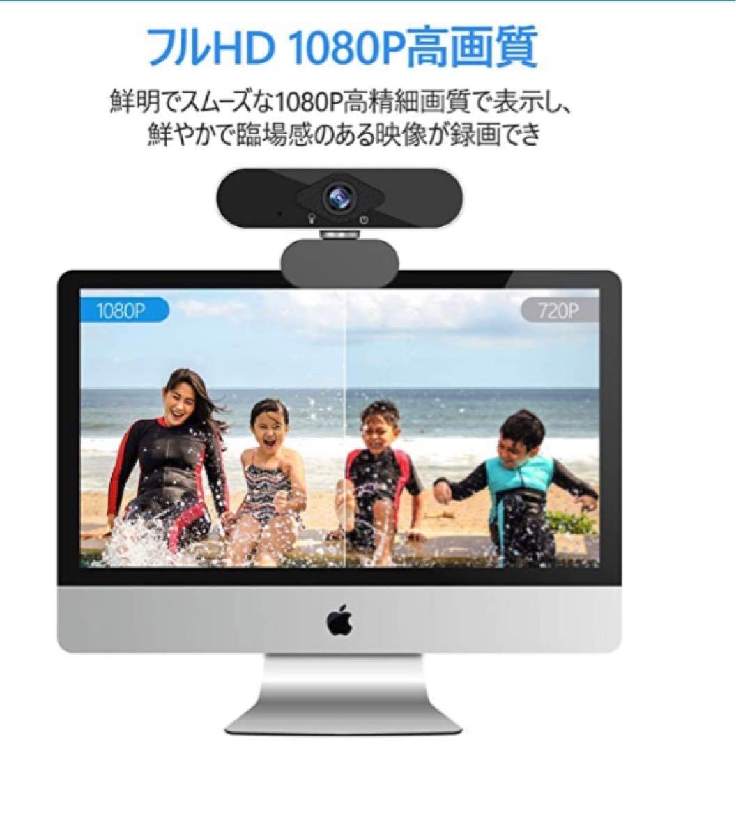 ウェブカメラ フルHD 1080P 高画質 200万画素 webカメラ マイク付き usb  未使用品