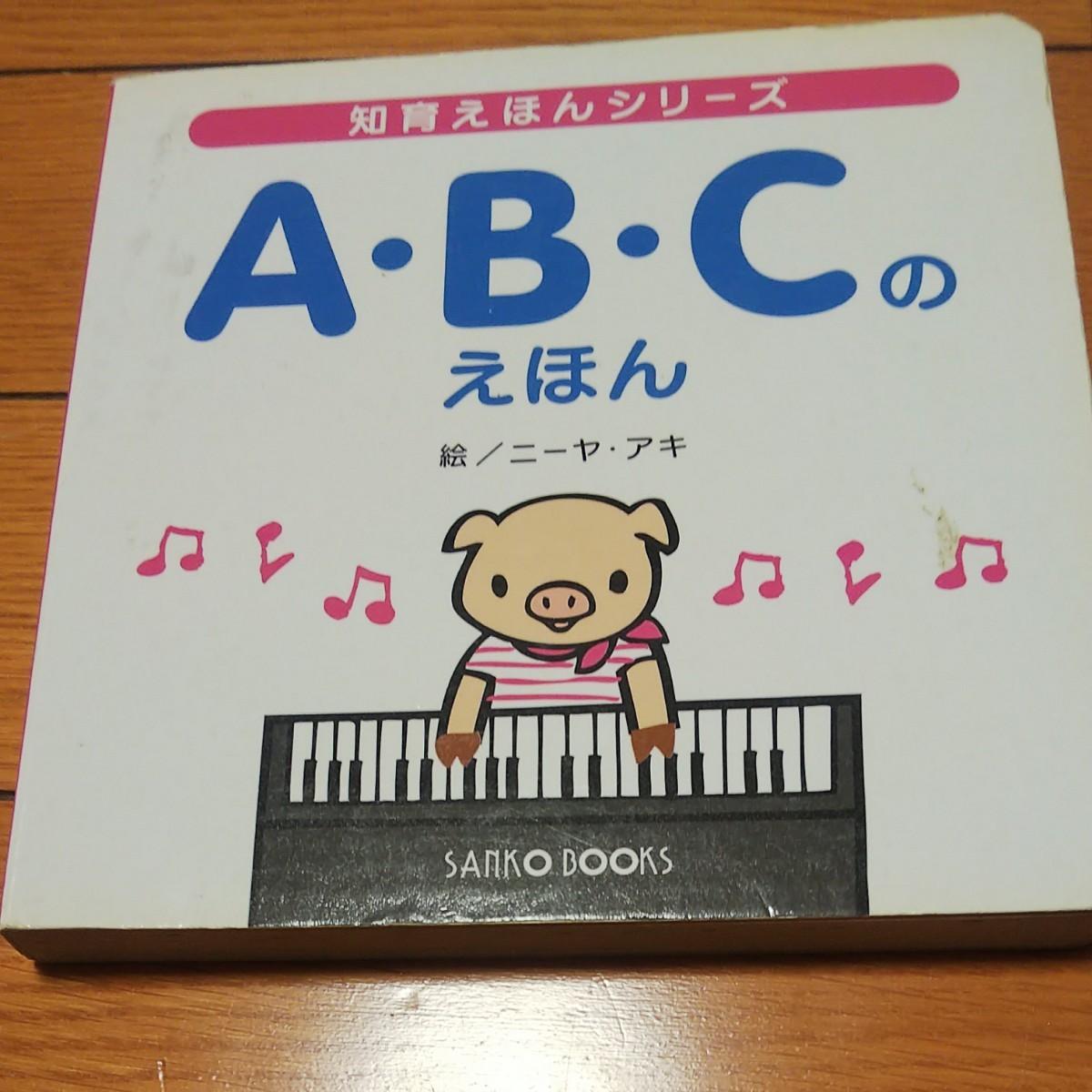 知育えほんシリーズ A・B ・Cのえほん