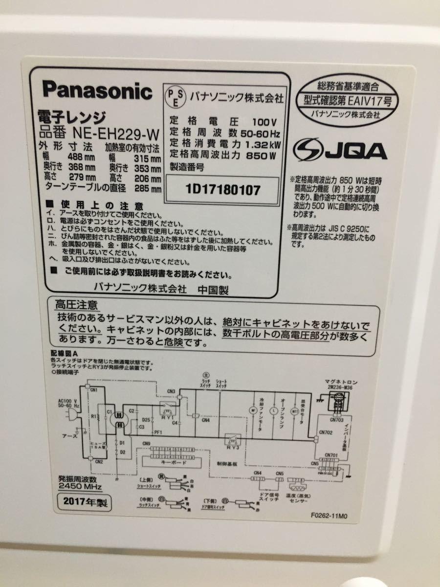 Panasonic NE-EH229-W