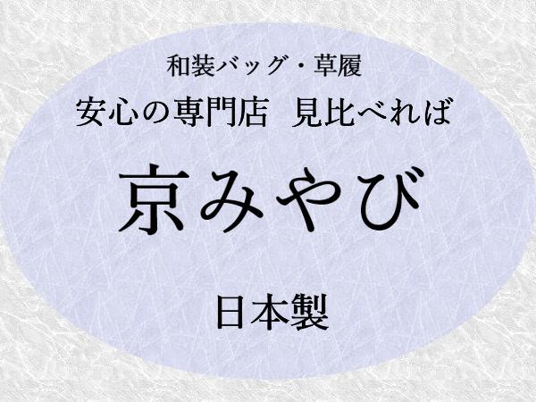 【 京都 銘織京錦 】 利休バッグ 高級仕立 日本製_画像4
