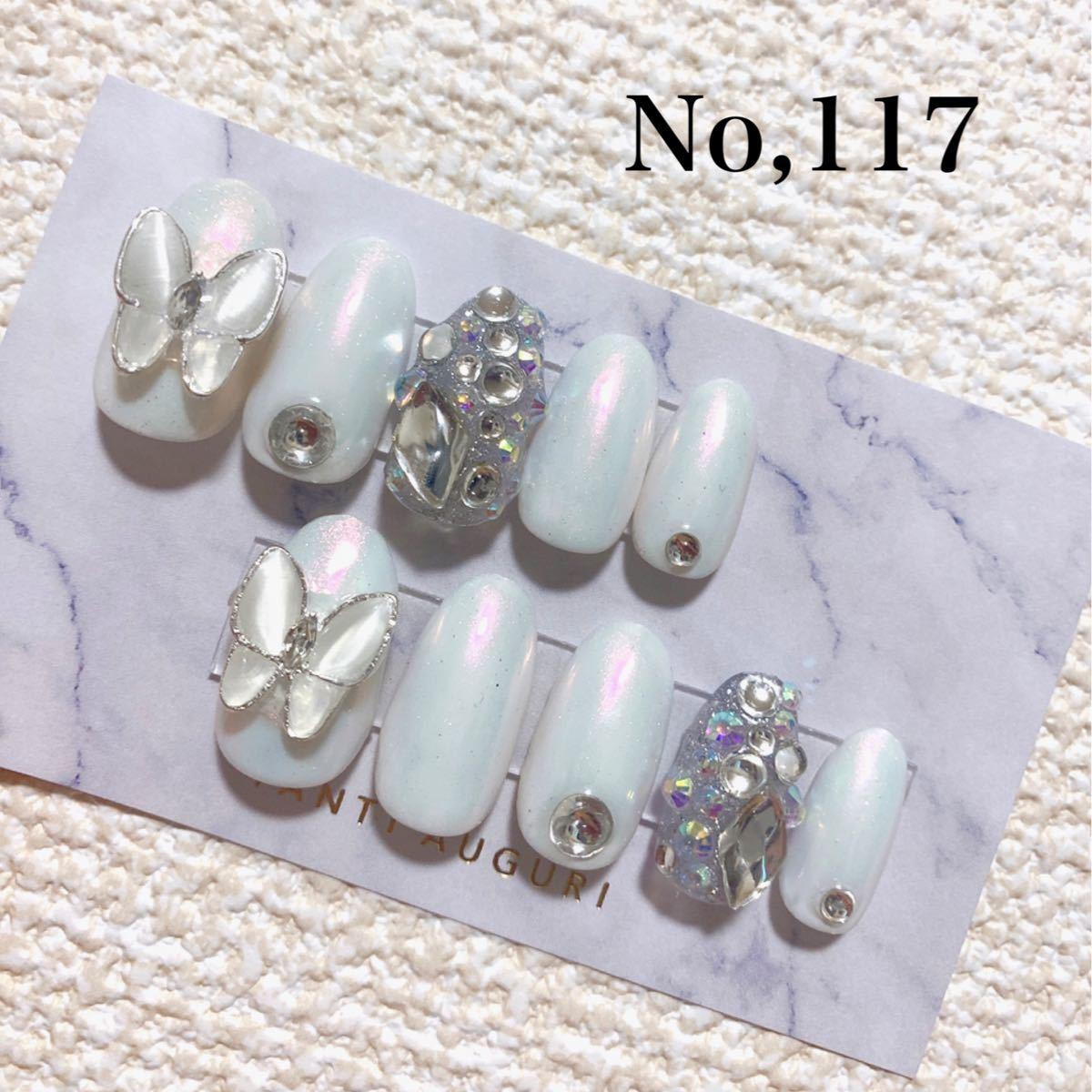ネイルチップ 蝶々 韓国 トレンド オーロラネイル ダイヤ No,117