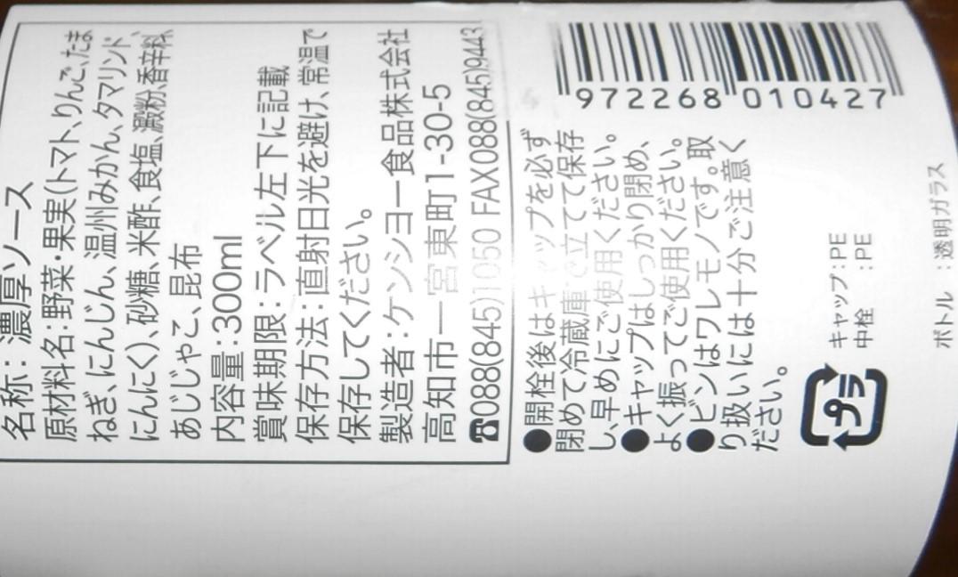 ケンシヨー 濃厚ソース 内容量300g 賞味期限 2022年3月24日 未開封 新品 未使用 即決 ビン容器 化学調味料不使用の天然素材 無添加調味料_画像3