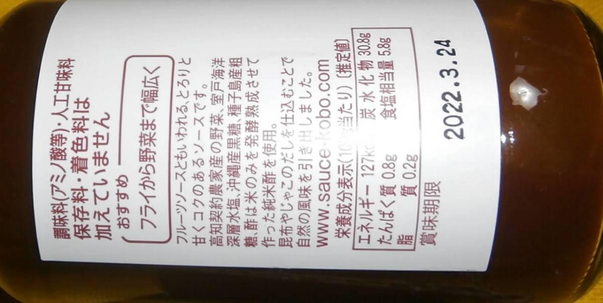ケンシヨー 濃厚ソース 内容量300g 賞味期限 2022年3月24日 未開封 新品 未使用 即決 ビン容器 化学調味料不使用の天然素材 無添加調味料_画像2