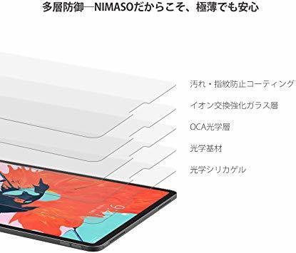 【大特価】11 inch NIMASO ガイド枠付き ガラスフィルム iPad Air 第4世代 用 iPad Pro 11 第2世代 第_画像2