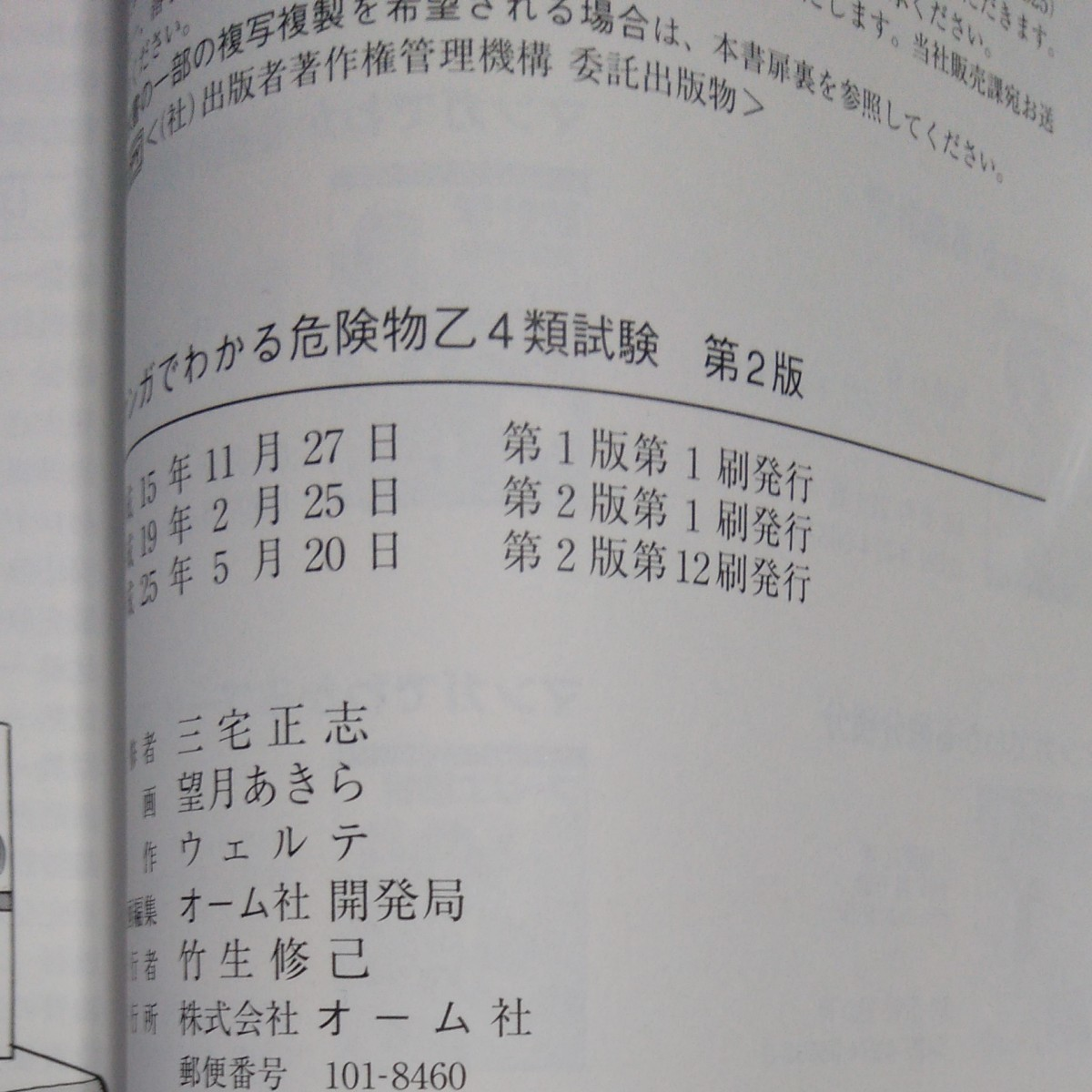 マンガでわかる 危険物乙4試験 第2版