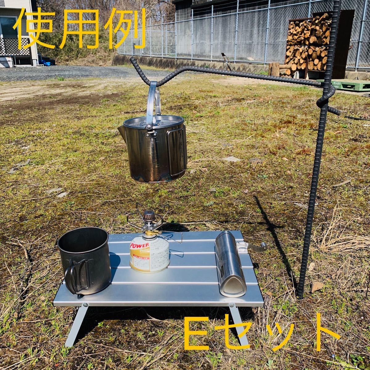 焚き火ハンガー Eセット ソロキャンプ用